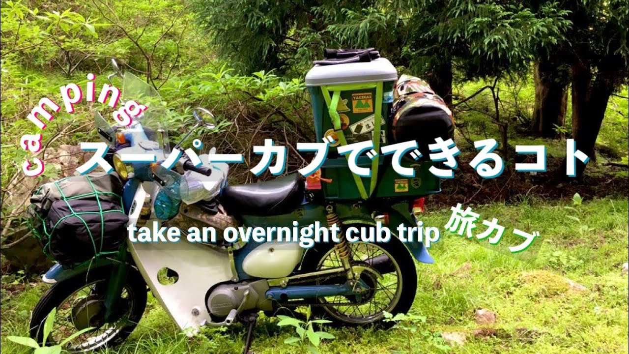 [camping] スーパーカブでできるコト take an overnight cub trip 野営会ソロキャンパーの集い
