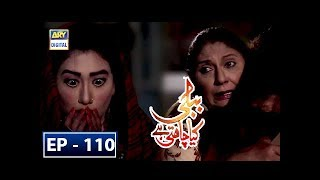 Bubbly Kya Chahti Hai Episode 110 - 18th July 2018 - ARY Digital Drama