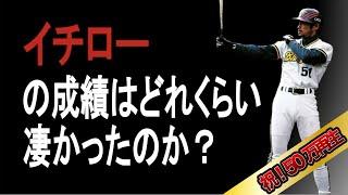 【プロ野球】イチローの成績詳しくみてみた【成績】【年俸】