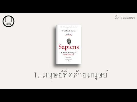 'เซเปียนส์' 01: มนุษย์ที่คล้ายมนุษย์   นิ้วกลมอ่าน