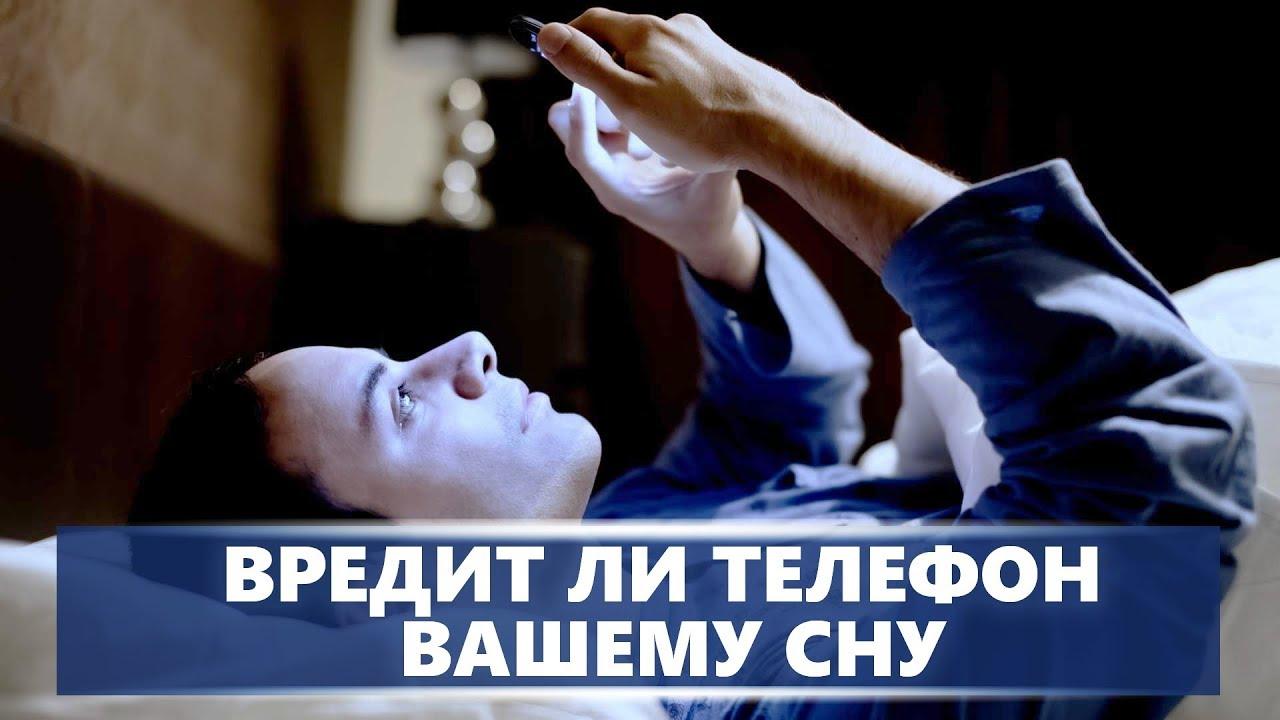 Вредит ли телефон вашему сну? | DeeaFilm