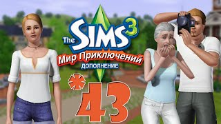 the Sims 3 Мир Приключений #43 Как приготовить шаурму?