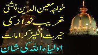 Moinuddin Chishti Garib Nawaz Ki Karamat | History of Ajmer | Garib Nawaz Qawwali | Aulia Allah