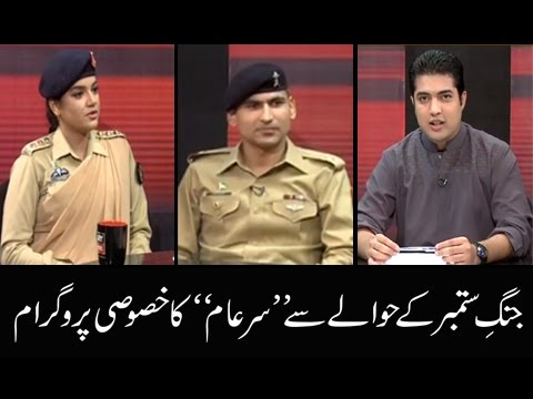 Sar-E-Aam   6th September Defence Day   Iqrar Ul Hassan