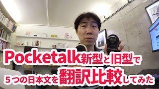 Pocketalk新型と旧型で5つの日本文を英語に翻訳比較してみた!