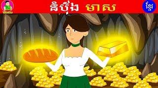រឿងនិទាន នំប័ុងមាស Khmer Cartoon Film Tokata Khmer Animation