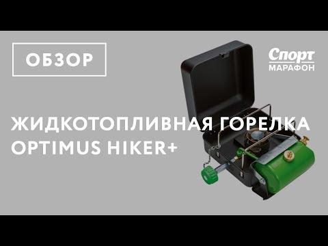 Жидкотопливная горелка Optimus Hiker+. Обзор Сергея Савельева