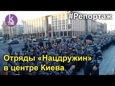 Марш националистов в Киеве. Полный репортаж