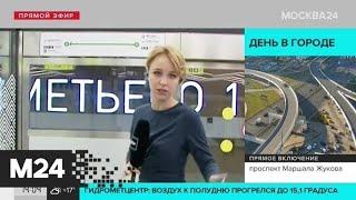 """Смотреть видео От """"Ховрино"""" до терминала B Шереметьево запустили новый скоростной автобус - Москва 24 онлайн"""