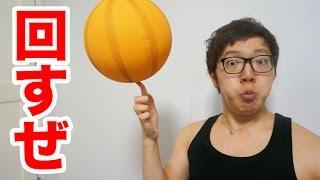 バスケットボールを指で10秒回すチャレンジ! thumbnail
