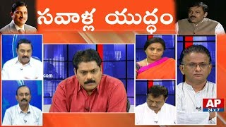 Debate | TDP MP Sujana Chowdary Vs GVL Narasimha Rao Over AP Special Status | Morning Debate With VK