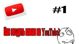 Видеоурок YouTube #1. Как создать свой канал на YouTube?