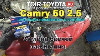 Camry 50/2.5/2AR-FE/Замена свечей.