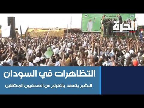 السودان: البشير يخفف من حدة لهجته ويتعهد الإفراج عن الصحفيين المعتقلين