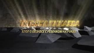 Промо Меня зовут Пинаева Татьяна