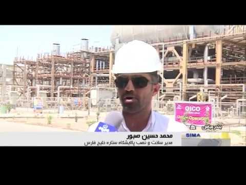 Iran First stage Petrol production, Persian Gulf Star Oil refinery توليد  بنزين ستاره خليج فارس