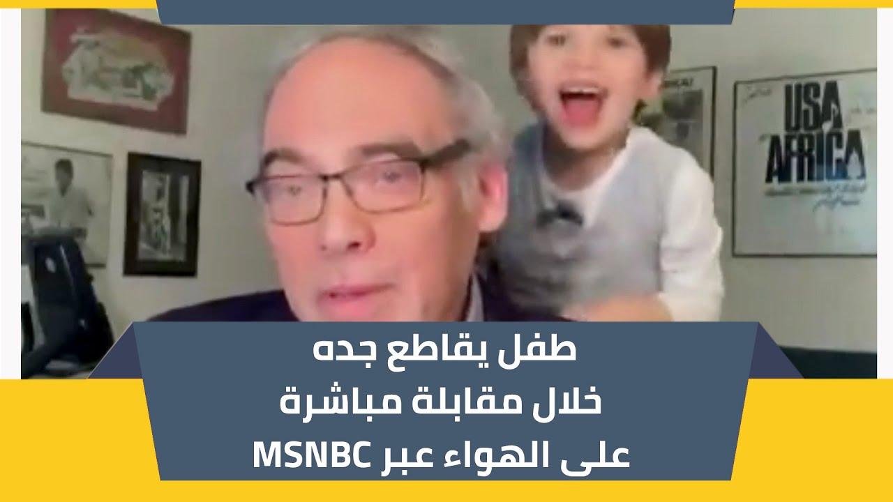 Download طفل يقاطع جده خلال مقابلة مباشرة على الهواء