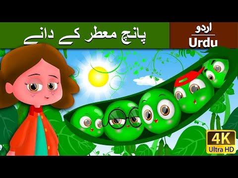 پانچ معطر کے دانے - Five Peas Story Urdu - Stories in Urdu - 4K UHD - Urdu Fairy Tales