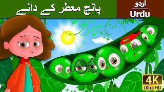 پانچ معطر کے دانے | Five Peas in a Pod in Urdu | Urdu Story | Stories in Urdu | Urdu Fairy Tales
