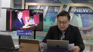문재인의 위험한 친중 친북 정책 미국은 다 알고 있다. 방중서 말조심해야 [세밀한안보] (2017.12.12) 2부