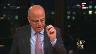 كل يوم - د. محمد قواص: الدول الكبري لم تستطيع الان فرض سيطرتها ورأيها على دول الخليج