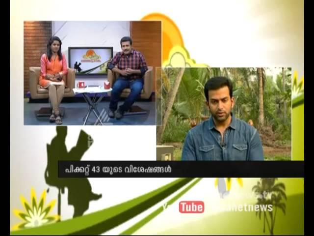 Prithvi Raj speaks on Picket 43 shooting പിക്കറ്റ് 43 യെക്കുറിച്ച് പൃഥ്വി രാജ്