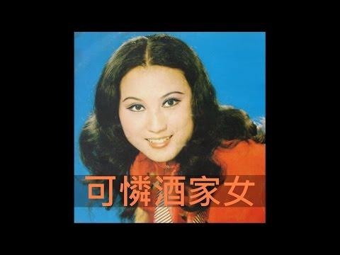 西卿 - 可憐酒家女 (1971)