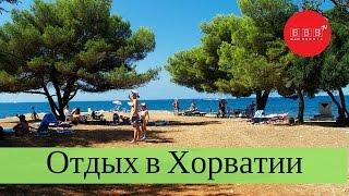 видео Хорватия, отдых с детьми