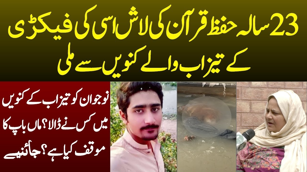 Afaq's Story   National Point