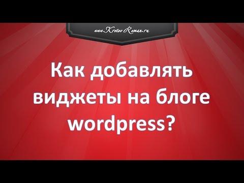 Как добавить виджет на сайт wordpress