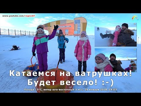 Катаемся на ватрушках! Будет весело! :-) Анадырь. Чукотка. Крайний Север. Арктика. №133