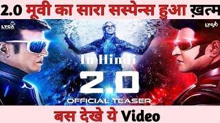 2.0 Movie Ka Saara Suspense Hua Khatam | 2.0 मूवी का सारा सस्पेन्स हुआ ख़त्म | Viral Hogye