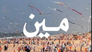Ahmad Kaabour feat. Rim Banna  أحمد قعبور وريم بنا – Meen مين