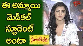 Actress Malvika Sharma Cute Speech || Nela Ticket Movie Team Press Meet