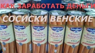 Как заработать деньги. С чего новичку начать свой бизнес. СОСИСКИ ВЕНСКИЕ. Wiener-Würstchen
