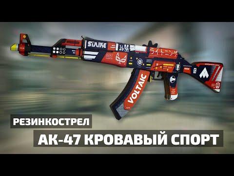 """Резинкострел """"АК-47 Кровавый Спорт"""" - Деревянный из CS:GO от Kerambiter.ru"""