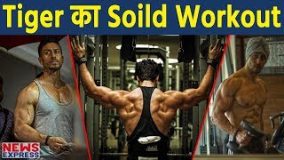 Tiger की Body Building का ये है राज| Gym Workout