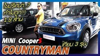 เจาะลึก 3 รุ่น MINI Cooper S Countryman ตัวแรง สงสัยทำไมราคาเริ่มต้นเพียง 1.9 Mb เท่านั้น!!!