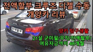 군미필/무직/전액할부 개양카 크루즈 디젤 리뷰 [양카 탐구생활]
