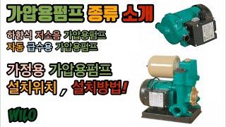 가압용펌프 종류! (저소음,급수용) 설치위치와 설치방법…