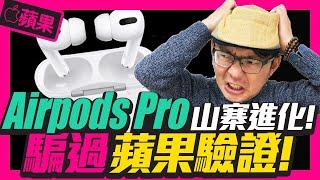 超仿真AirPodsPro騙過蘋果官網序號驗證還有降噪!5招教你分辨真偽[山寨開箱]