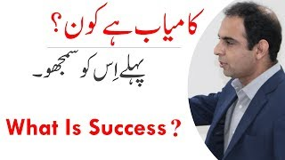 What Is Success ? |  Qasim Ali Shah