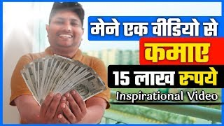 How I Earned 15 Lacs from One Video | Inspirational Video