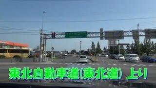 東北自動車道 TOHOKU EXPRESSWA  上り 青森中央IC ⇒ 川口JCT 長距離 8時間 2013.6