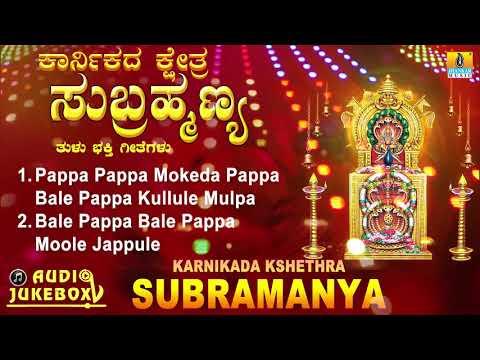 ಶ್ರೀ ಕುಕ್ಕೆ ಸುಬ್ರಹ್ಮಣ್ಯ ತುಳು ಭಕ್ತಿಗೀತೆಗಳು - Karnikada Kshethra Subramanya | Kukke Subramanya