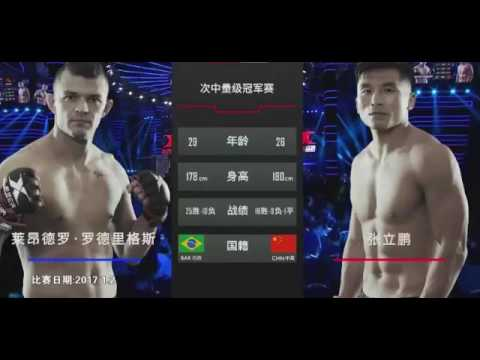 Zhang LiPeng picks up his 11th straight MMA win
