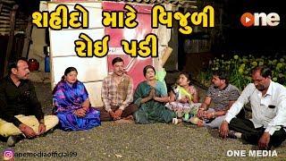 Baixar Shaheedo Mate Vijuli Roi Padi  | Gujarati | One Media