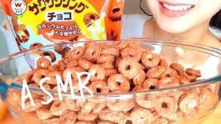 ASMR咀嚼音 シリアルを静かに一袋食べる 食べる音強調 編集少なめ Eating Cereal サクサクリングチョコ【スイーツちゃんねるあんみつの朝食】