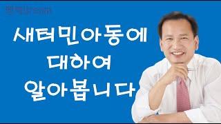 아동복지론 / 새터민아동에 대하여 알아봅니다.