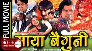 Maya Baiguni   Nepali Full Movie   Dhiren Shakya   Shrisha Karki   Rajesh Hamal   Bina Budhathoki